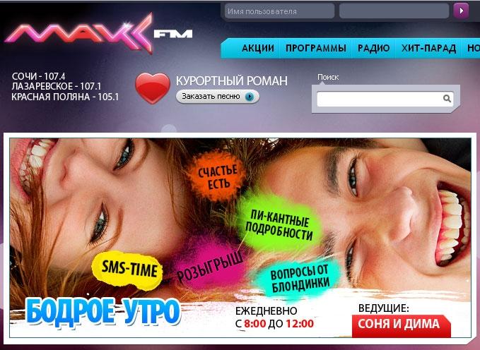 Сайт радио МАКС-FM