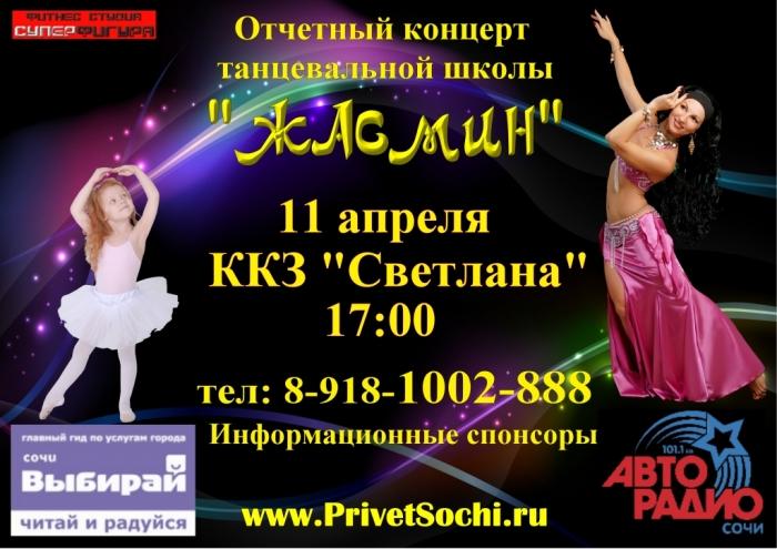 Отчетный концерт танцевальной школы Жасмин