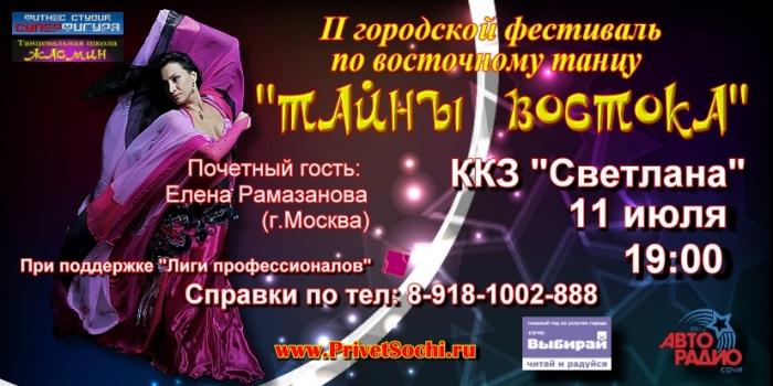 ежегодный фестиваль восточного танца Тайны востока