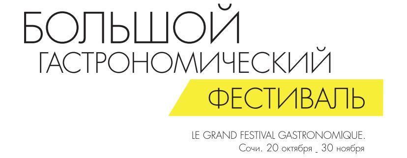 Большой гастрономический фестиваль в Сочи