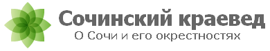 Сочинский краевед