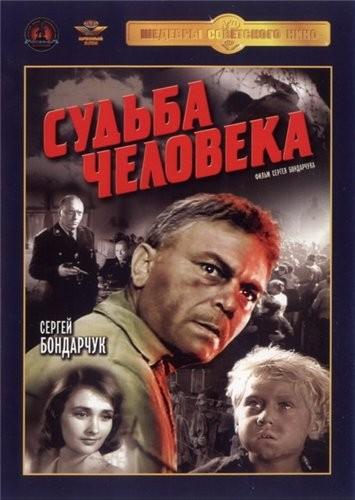 Михаил Шолохов. Судьба человека
