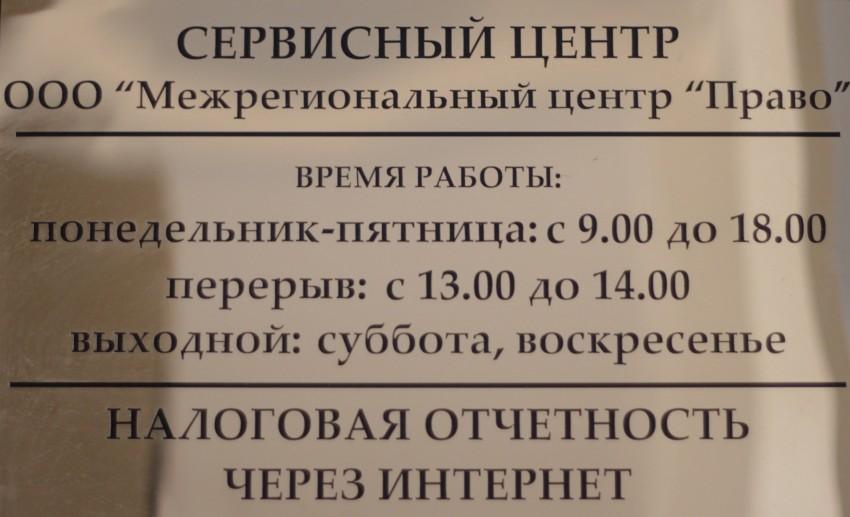 Сервисный центр в г. Сочи ООО «МЦ «Право»