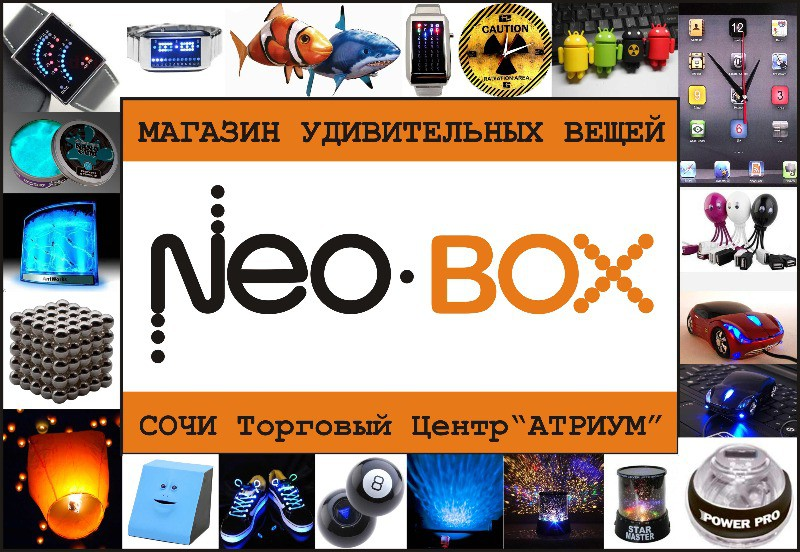 NEO BOX - магазин Удивительных Вещей