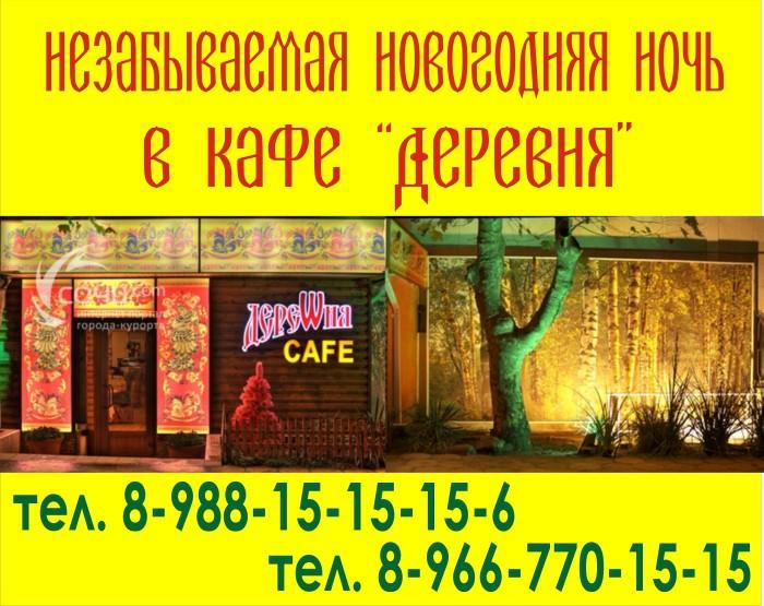 Кафе «Деревня» приглашает на «Новогоднюю ночь»!!!