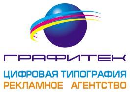 Цифровая типография «ГрафиТек»
