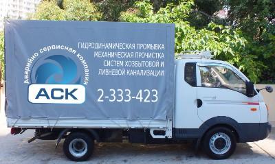 Аварийно - Сервисная Компания г. СОЧИ