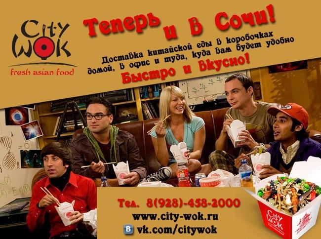 City Wok Сочи Доставка еды в Сочи