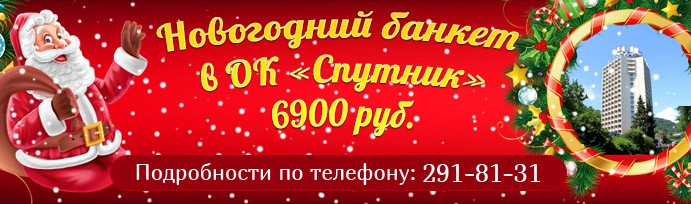 Новый год в Сочи,Встреча Нового года в Сочи