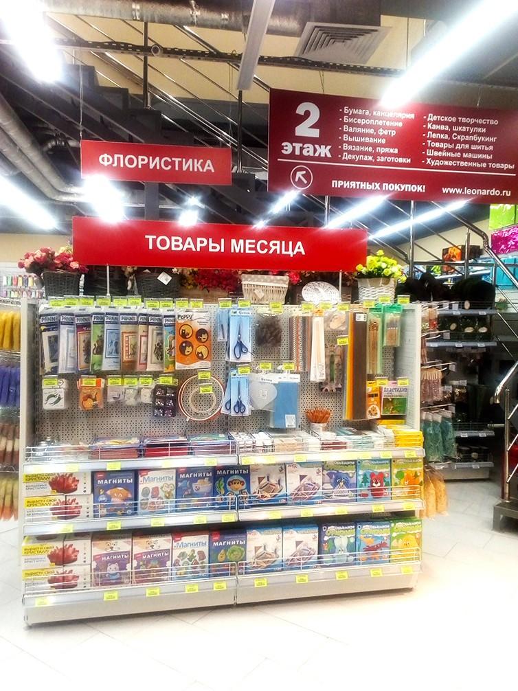 леонардо хобби гипермаркет интернет магазин уфа