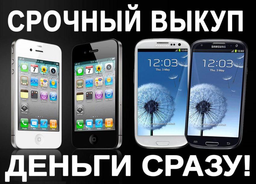 покупка телефонов сочи,скупка планшетов сочи,продать телефон,бэу сотовый в сочи,сочи коммисионный,комиссионка,продать телефон в сочи,продать планшет,продать ноутбук,скупка ноутбуков,скупка телевизоров,купить недорого сотовый сочи,купить бэу,продать б/у,продать б/у телефон