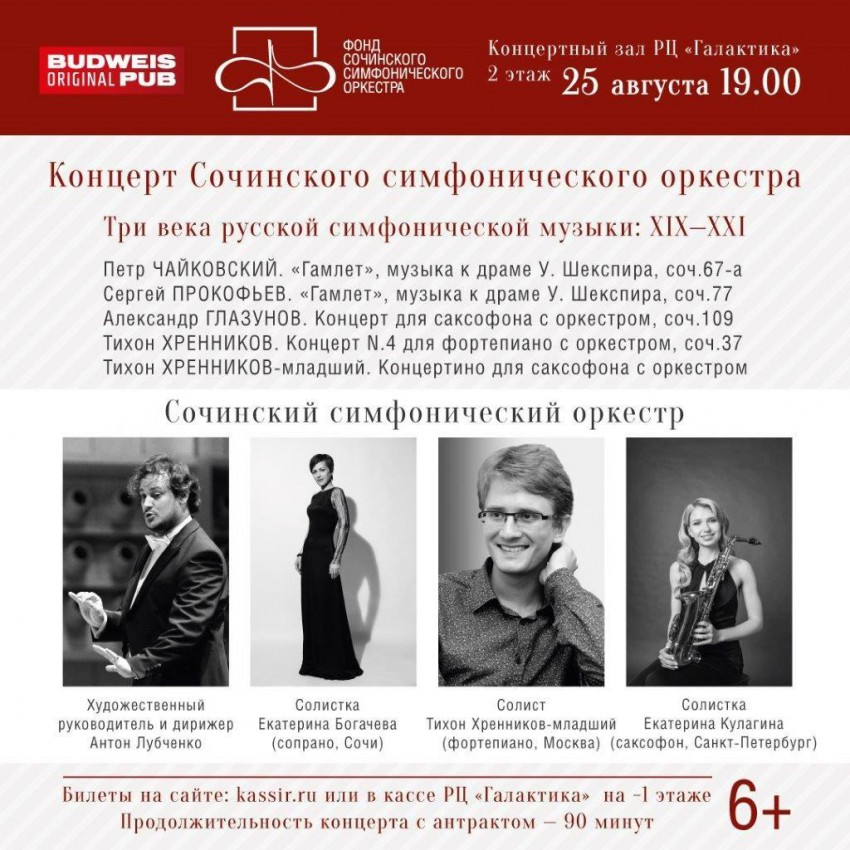 Сочинский симфонический оркестр, Афиша Сочи