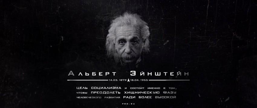 СССР,социализм,Эйнштейн,цивилизация,прогресс,война,восстановление