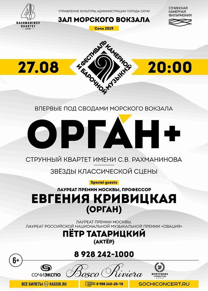 27 августа – впервые под сводами Морского вокзала Сочи - ОРГАН +!