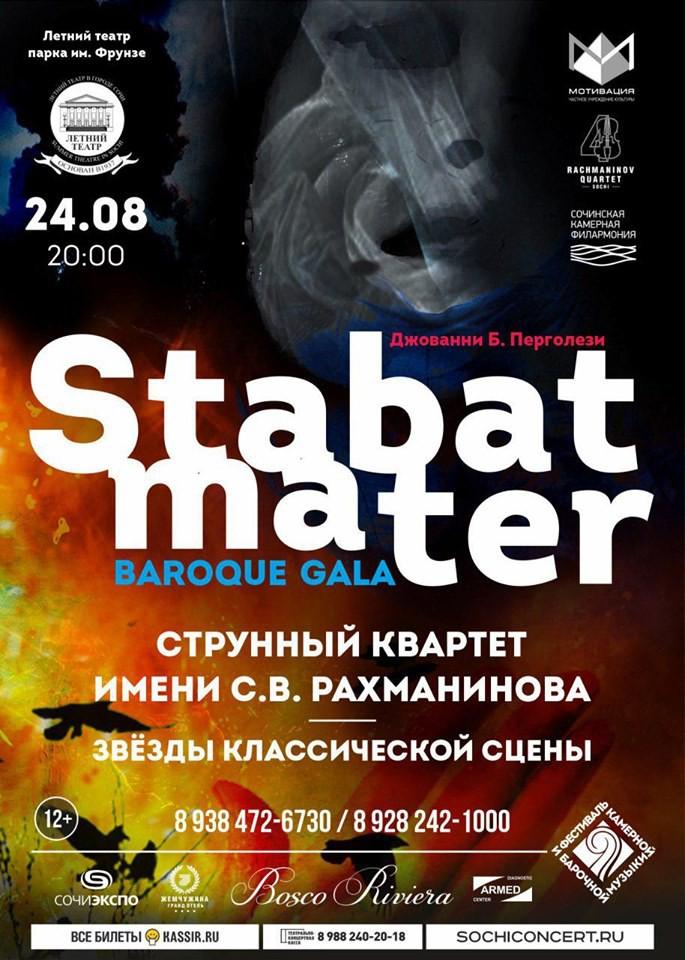 24 августа на сцене Летнего театра Сочи жемчужина мировой музыкальной литературы - «STABAT MATER» Джованни Перголези