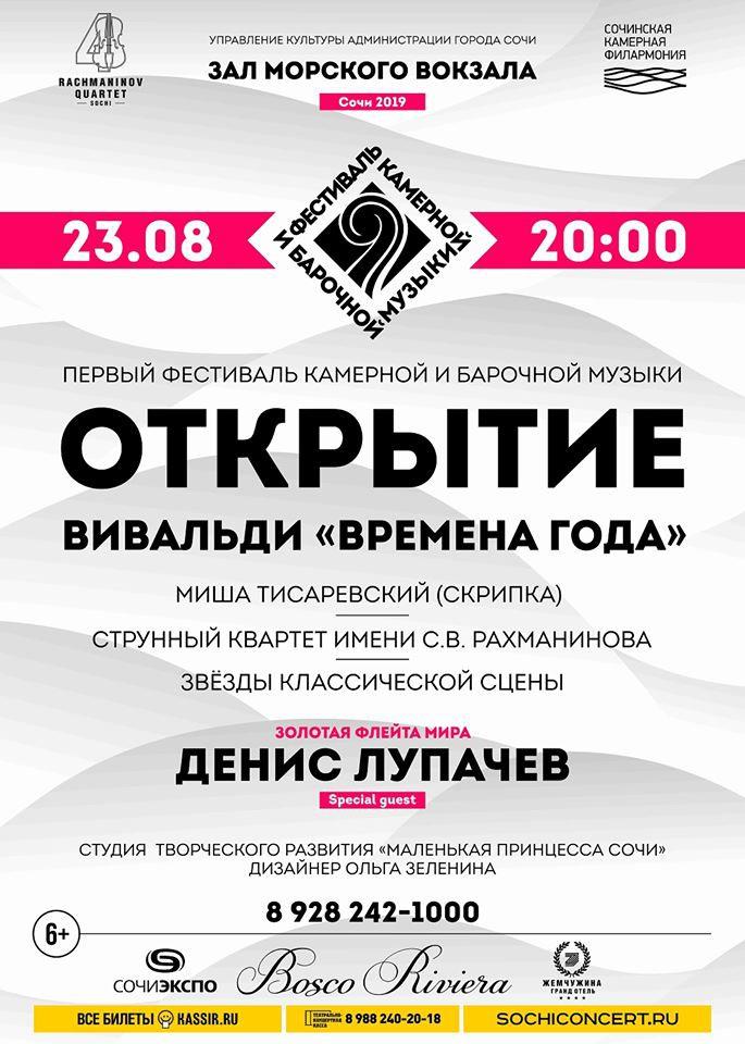 23 августа – роскошный зал Морского вокзала Сочи – ОТКРЫТИЕ фестиваля!