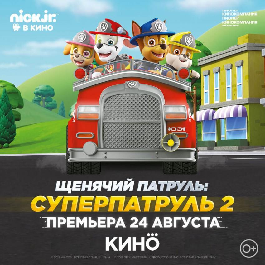 Премьерный показ мультфильма Щенячий патруль. Суперпатруль 2
