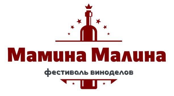 Мамина Малина - фестиваль виноделов Сочи