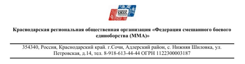 Краснодарская региональная общественная организация Федерация смешанного боевого  единоборства (ММА)