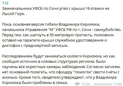 Замначальника УФСБ по Сочи упал с крыши 16-этажки