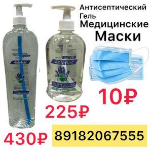 Антисептические гели для рук, бесконтактные термометры, медицинские МАСКИ