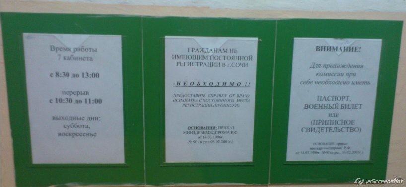 Купить в Москве Донской медицинскую справку для замены водительского удостоверения