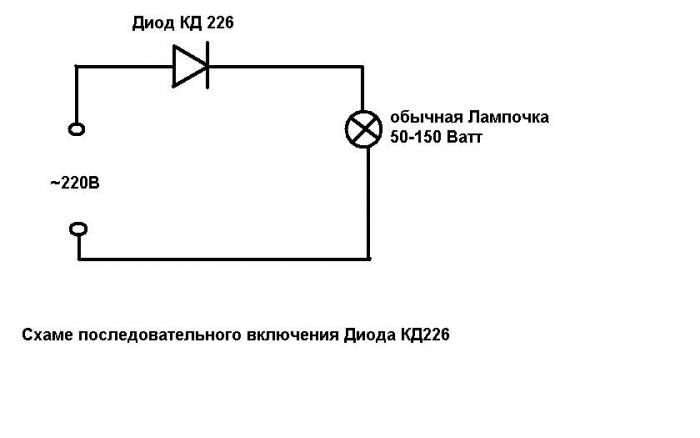 Схема последовательно включения диода КД226.