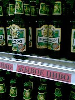 Жывое пиво