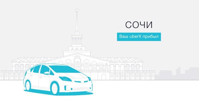 Uber в Сочи