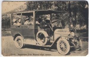 открытка Сочи-1910, автомобиль общества Мацестинских серных источников