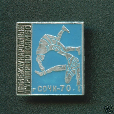 III международный чемпионат по самбо, Сочи, 1970