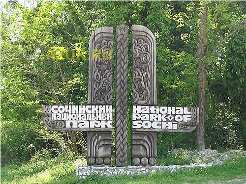 НАЛЕВО ПОЙДЁШЬ - НА ДЕНЬГИ ПОПАДЁШЬ :)) Сочинский национальный парк