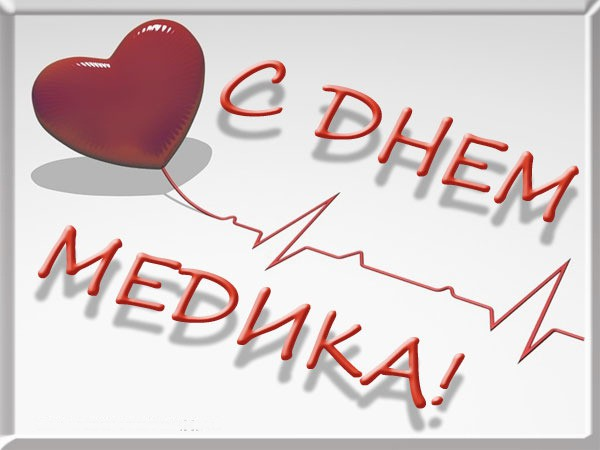 Новые открытки с днем медицинского работника 64