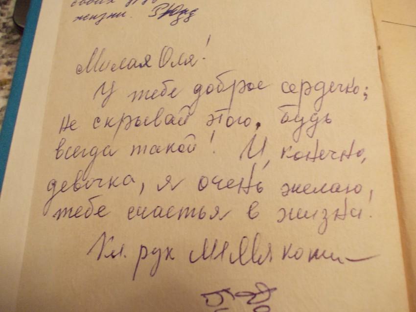 Оля Пятачок