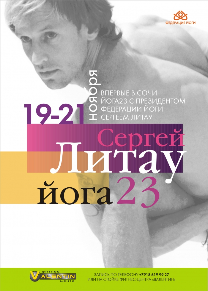 Йога. Сергей Литау.