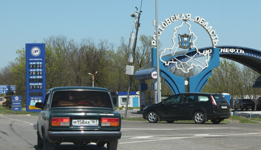 Въезд в Ростовскую область