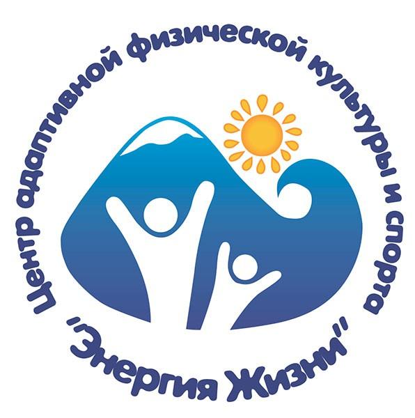 Центр АФКС Энергия Жизни