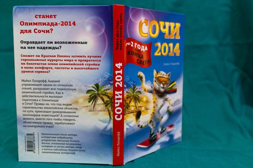 Майкл-Лазарефф--Сочи-2014-Через-два-года-после-конца-света-Копия-для-ознакомления-и-составления-рецензии-
