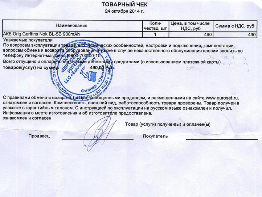 Право подписи на товарном чеке чьи мысли