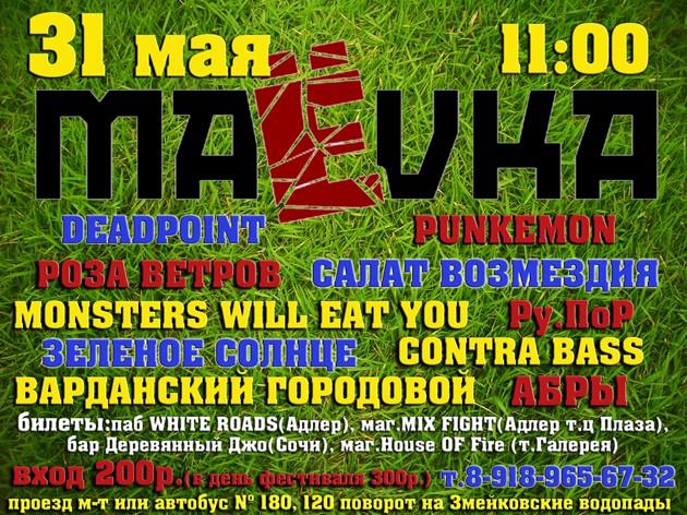 Маевка рок фестиваль