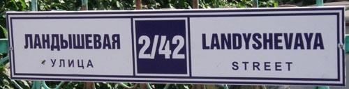 улица Ландышевая