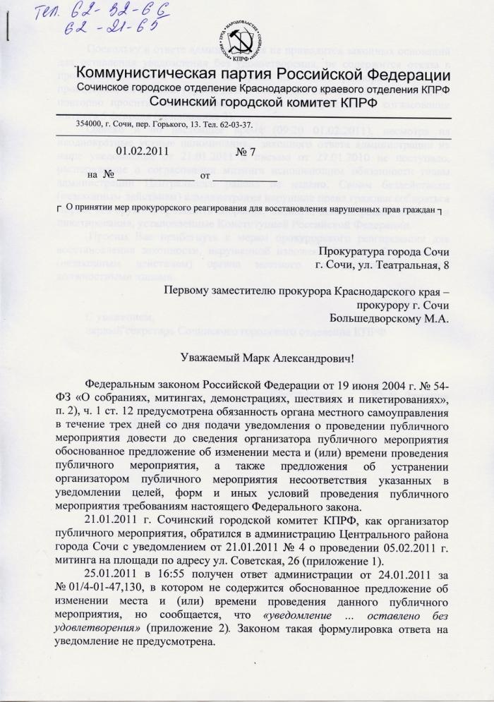акты прокурорского реагирования образцы - фото 7