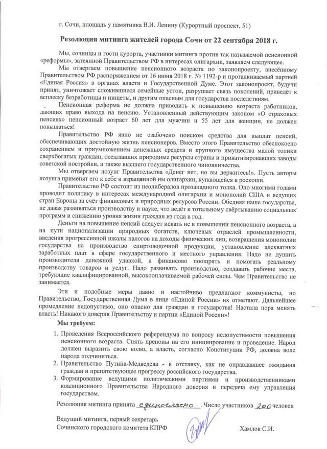 Резолюция митинга КПРФ 22 сентября