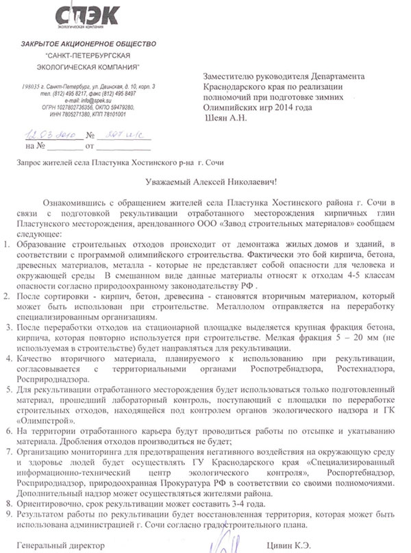 """Ответ ЗАО """"Спек"""""""
