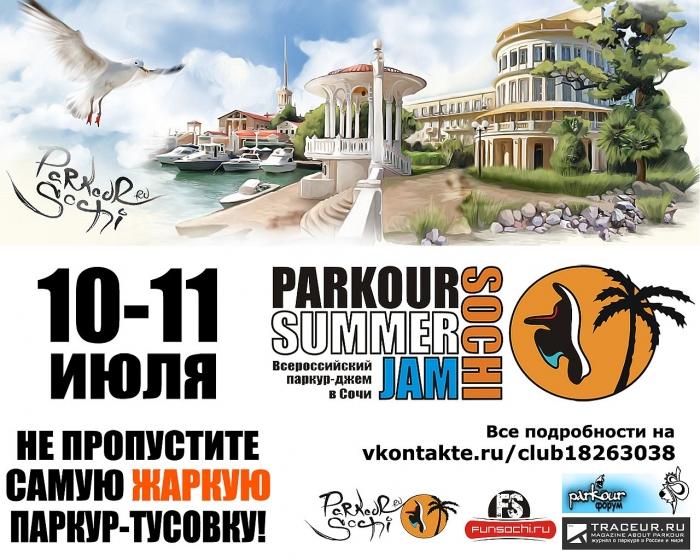 Parkour Summer Jam Sochi