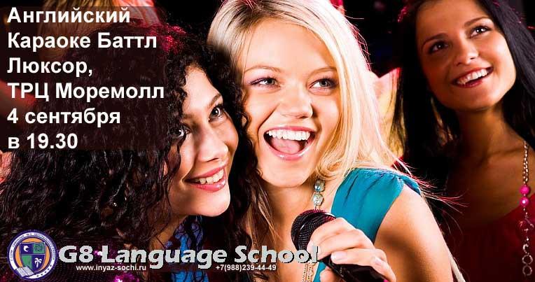учим английский через пение