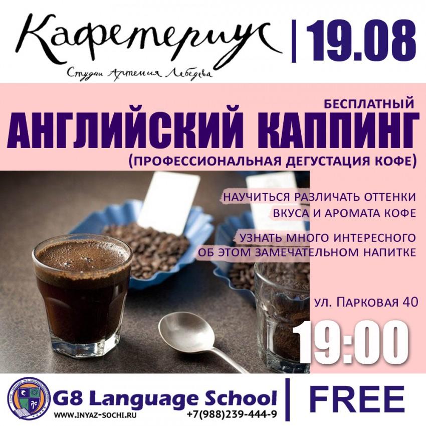 уроки английского, практика разговорного английского в Сочи