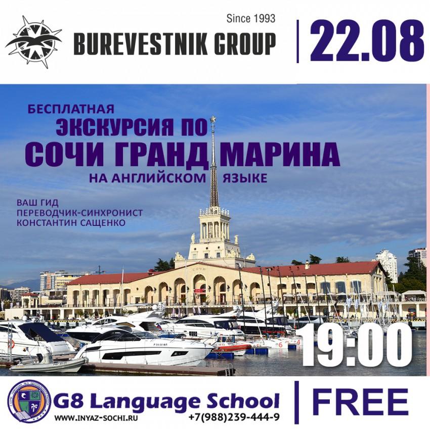 экскурсия на английском Сочи, Sochi English tour