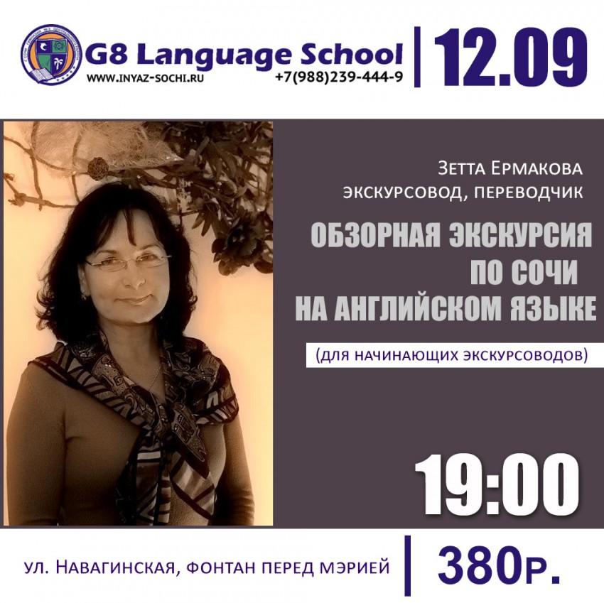 Образовательная экскурсия по Сочи на английском языке