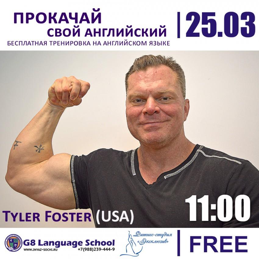 фото с фитнес тренировки на английском языке в Сочи